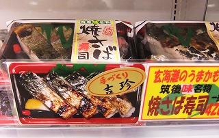焼きさば寿司_1