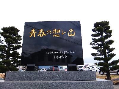 東高あと2 - コピー_1