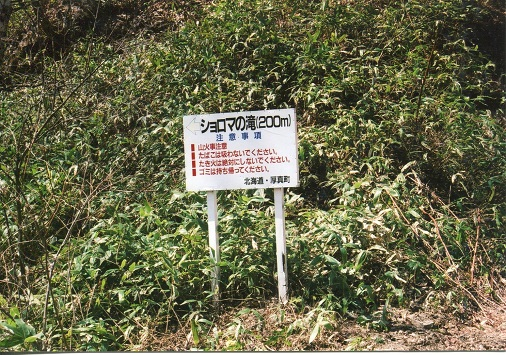 ショロマの滝 (1)