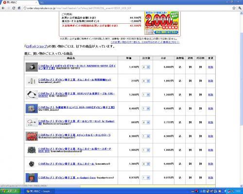 買いリスト_convert_20110317173311