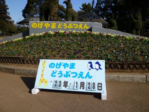 野毛山公園(動物園)