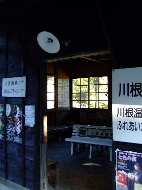 2010_1218大井川の旅0001