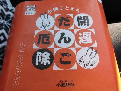 2011_1204遠州お宮巡り0052