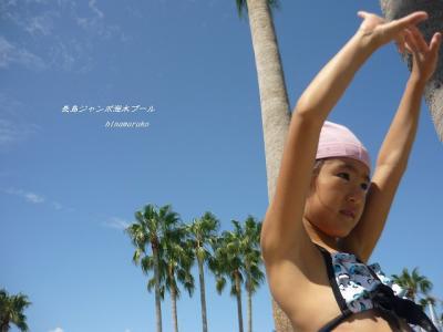 長島2011.9.11