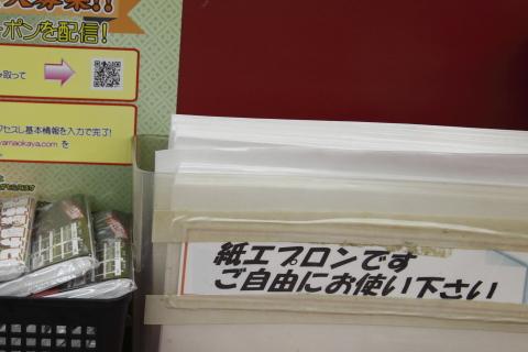 kamiepuron.jpg