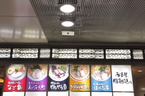 nagoyaekimendoori.jpg