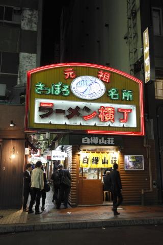 ramenstreet1.jpg