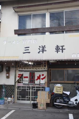 sanyokenyoshiharamise.jpg