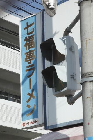 shichifukuteikanbanwest.jpg