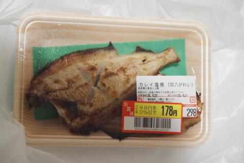 souhachikarei.jpg