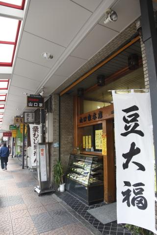 yamaguchiyamise.jpg