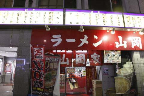 yamaokaya.jpg