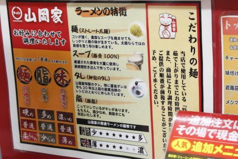 yamaokayaokonomi.jpg