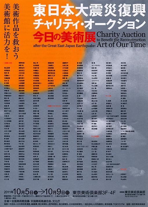 東日本大震災復興チャリティーオークション展(表)