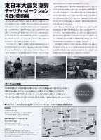 東日本大震災復興チャリティーオークション展(裏)
