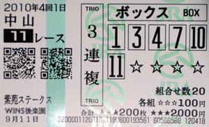 100401nak11R.jpg