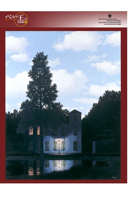 光の帝国(1954)ベルギー展