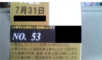 1111_convert_20100801224821.jpg