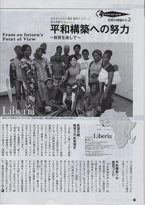 ユニセフニュース vol236267