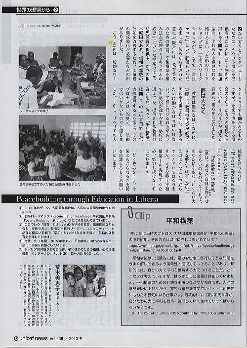 ユニセフニュース vol236268
