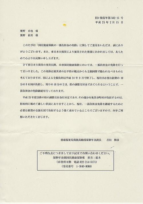 仙台市長へのお手紙のお返事292