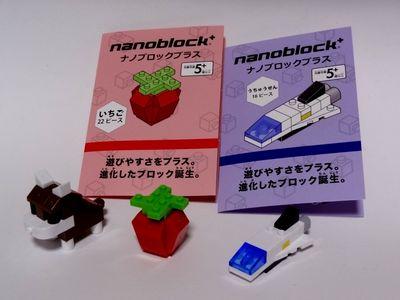 ナノブロックプラス基本セットおまけ400