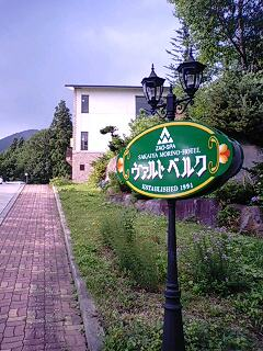 ヴぁると 温泉 (2)