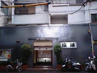 しお湯 (1)