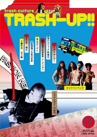 trashup7