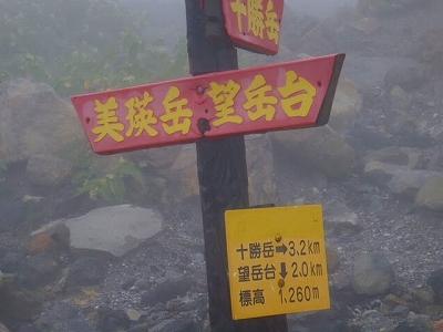 十勝岳連峰 007