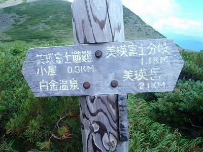 十勝岳連峰 044