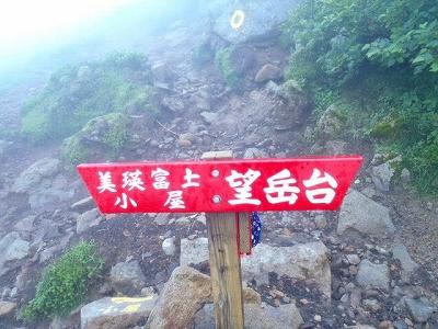 十勝岳連峰 026