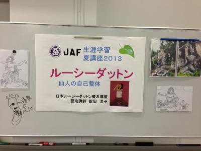 jaf+001_convert_20130725232642.jpg