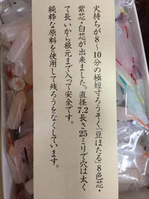 rousoku+003_convert_20130729115034.jpg