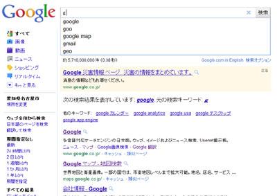 Google Instan