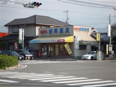 渡部製菓さん