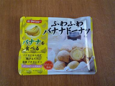 バナナドーナツの素