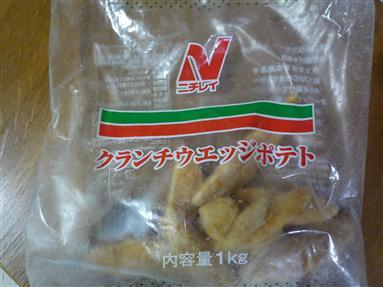 冷凍ポテト