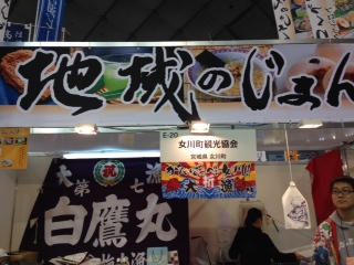 ふるさと祭り東京2014女川