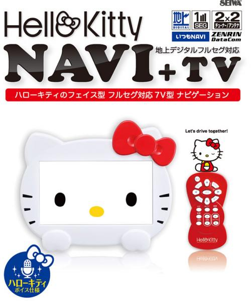 kitty-navi02.jpg