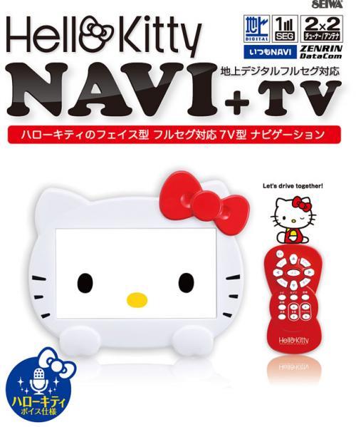 kitty-navi02.jpg