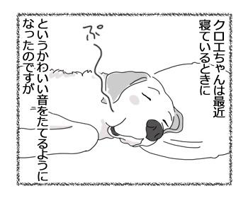 羊の国のラブラドール絵日記シニア!!「ぷー」1