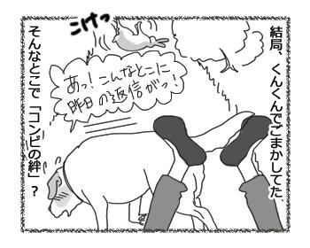 羊の国のラブラドール絵日記シニア!!「コンビの絆?」4