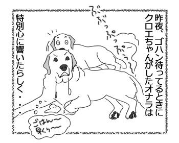 羊の国のラブラドール絵日記シニア!!「琴線に触れる」3