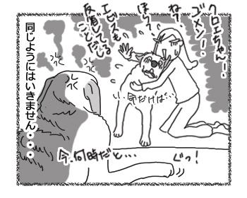 羊の国のラブラドール絵日記シニア!!「朝はおやめよ」4