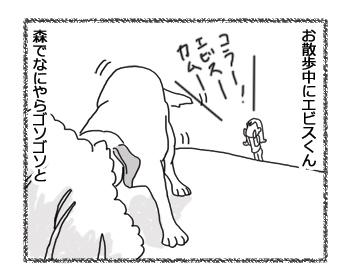 羊の国のラブラドール絵日記シニア!!「男子と虫」1