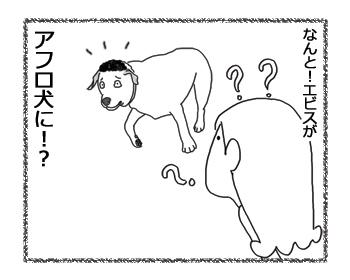 羊の国のラブラドール絵日記シニア!!「男子と虫」3