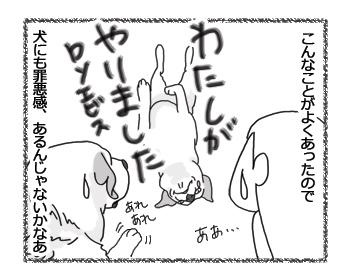 羊の国のラブラドール絵日記シニア!!「反省エビス」4