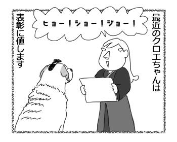 羊の国のラブラドール絵日記シニア!!「苦手克服?」1