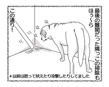 羊の国のラブラドール絵日記シニア!!「苦手克服?」3